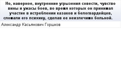 mail_91069400_No-navernoe-vnutrennie-ugryzenia-sovesti-cuvstvo-viny-i-uzasy-boev-vo-vrema-kotoryh-on-prinimal-ucastie-v-istreblenii-kazakov-i-belogvardejcev-slomali-ego-psihiku-sdelav-ee-neizlecimo-b (400x209, 9Kb)