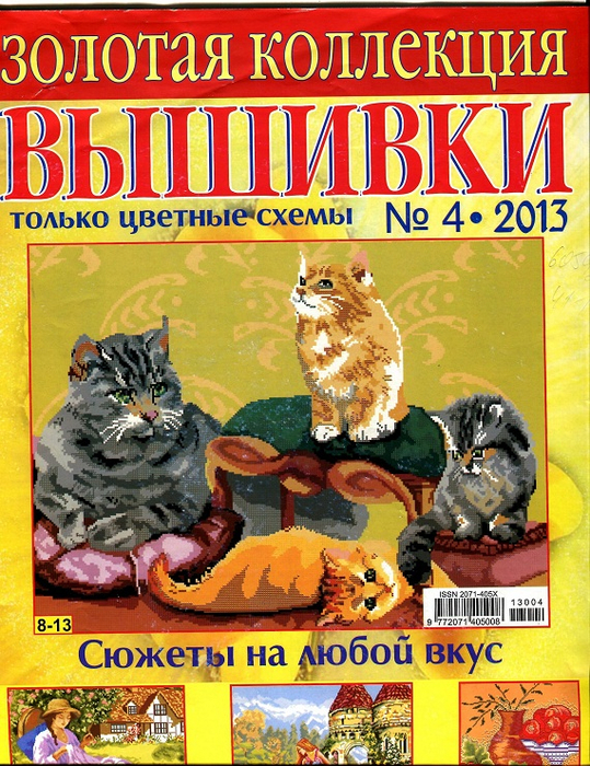 Журнал золотая коллекцияов