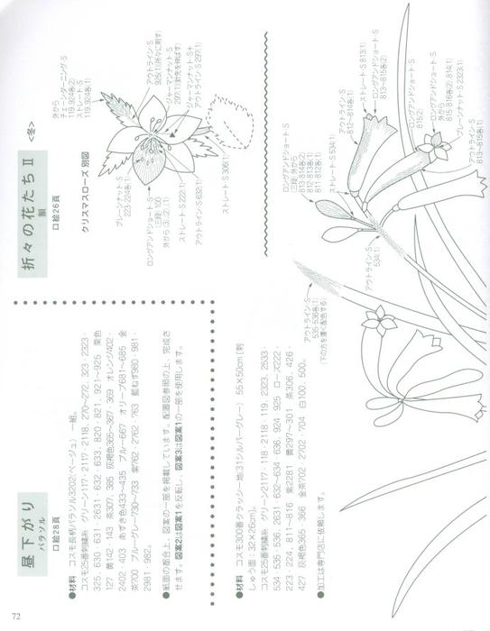 Вышивка гладью панно, картин и подушек (12) (543x700, 198Kb)