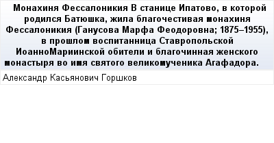 mail_91120063_Monahina-Fessalonikia---V-stanice-Ipatovo-v-kotoroj-rodilsa-Batueska-zila-blagocestivaa-monahina-Fessalonikia-Ganusova-Marfa-Feodorovna_-1875-1955-v-proslom-vospitannica-Stavropolskoj-I (400x209, 13Kb)
