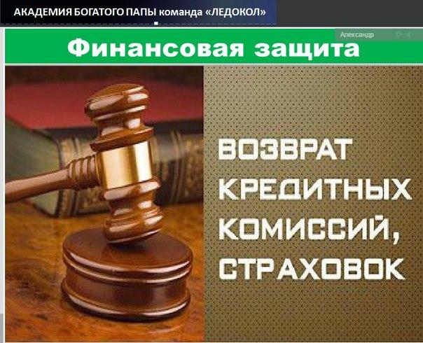финансовая возвратная помощь юридическому лицу было