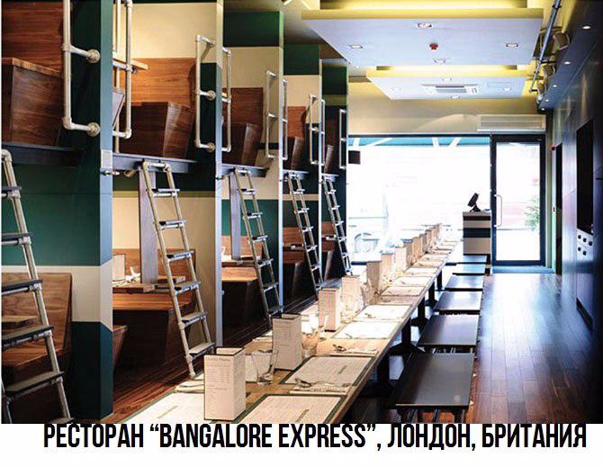 10 ресторанов, кафе и баров с самым оригинальным дизайном5 (670x519, 335Kb)
