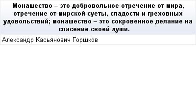 mail_91159048_Monasestvo---eto-dobrovolnoe-otrecenie-ot-mira-otrecenie-ot-mirskoj-suety-sladosti-i-grehovnyh-udovolstvij_-monasestvo---eto-sokrovennoe-delanie-na-spasenie-svoej-dusi. (400x209, 8Kb)