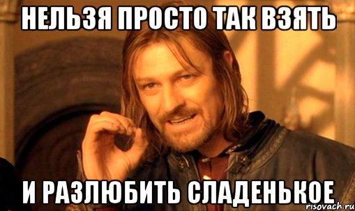 4432201_sladenkoe_nelzyaprostotakvzyatiboromirmem_17662713_orig_ (509x303, 39Kb)