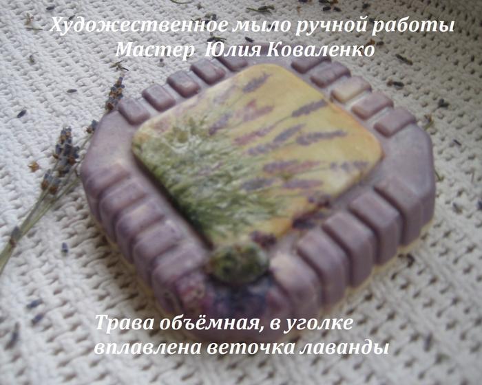мыло лаванд (700x560, 412Kb)