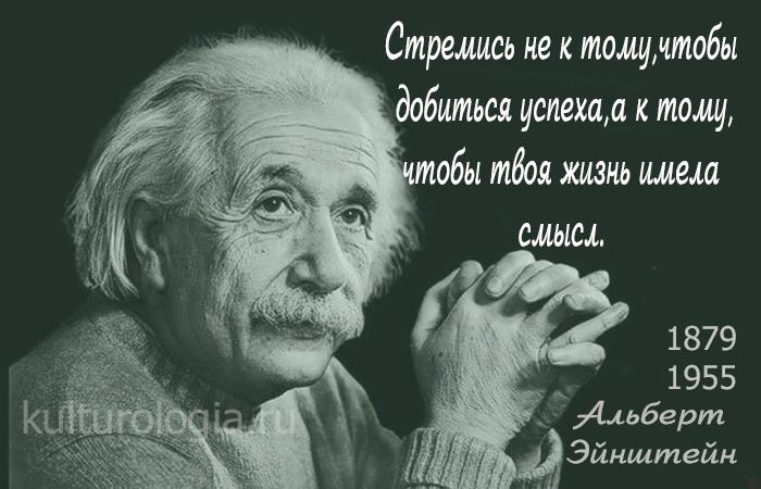 что говорил эйнштейн про перемены технологии основе полиэстера