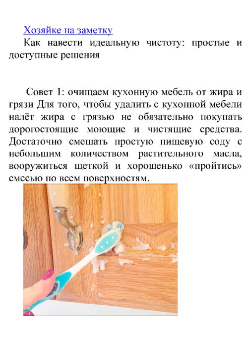 Хозяйке на заметку1_Страница_01 (494x700, 249Kb)