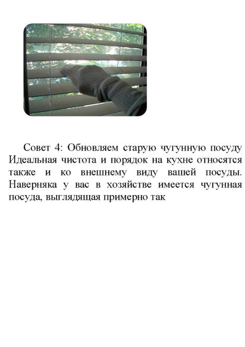 Хозяйке на заметку1_Страница_05 (494x700, 152Kb)