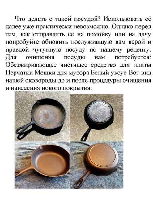Хозяйке на заметку1_Страница_07 (495x700, 377Kb)