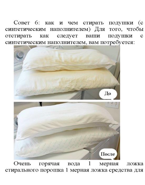 Хозяйке на заметку1_Страница_09 (551x700, 313Kb)
