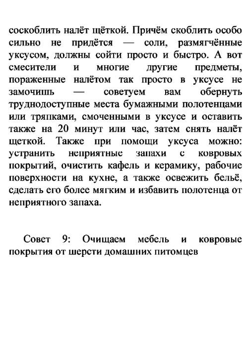 Хозяйке на заметку1_Страница_13 (494x700, 57Kb)