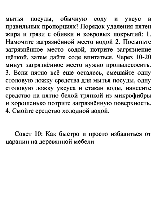 Хозяйке на заметку1_Страница_15 (494x700, 54Kb)