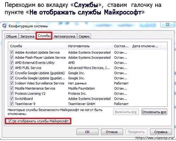 Ускоряем запуск Windows4 (600x480, 167Kb)