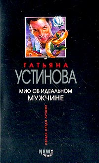 Татьяна Устинова.  121185564_230787_mif_ob_idealnom_muzhchine