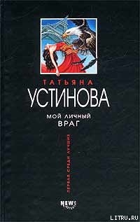 Татьяна Устинова.  121185588_CoverNormal