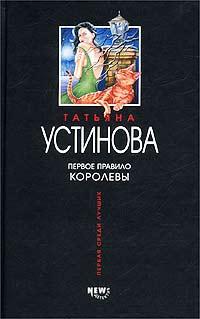 Татьяна Устинова.  121185760_230791_pervoe_pravilo_korolevy