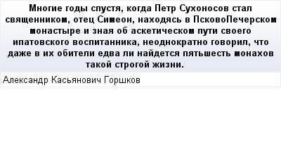 mail_91250771_Mnogie-gody-spusta-kogda-Petr-Suhonosov-stal-svasennikom-otec-Simeon-nahodas-v-Pskovo_Pecerskom-monastyre-i-znaa-ob-asketiceskom-puti-svoego-ipatovskogo-vospitannika-neodnokratno-govori (400x209, 12Kb)