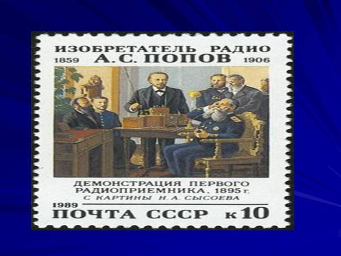 06-Radio-Popov (700x525, 239Kb)