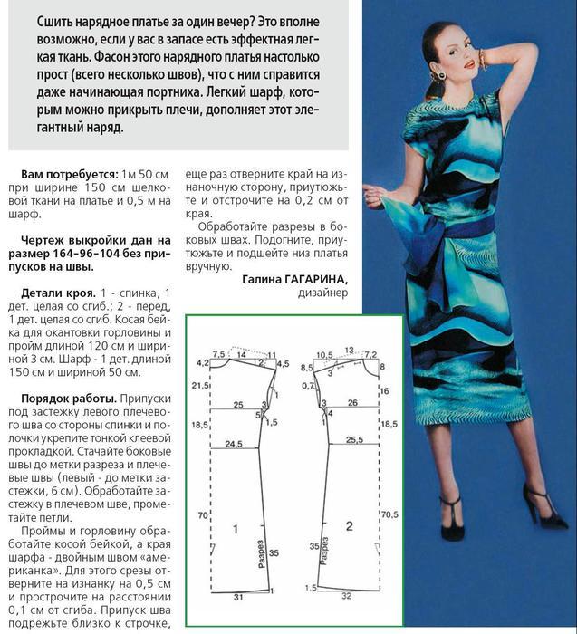 Как сшить элегантное платья