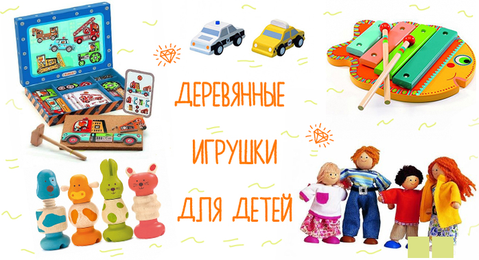 игрушки2 (700x380, 348Kb)