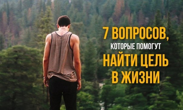 Почему эти вопросы помогут найти цель в жизни (604x362, 48Kb)