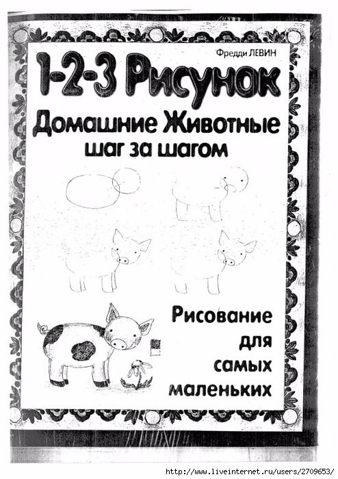 1-2-3 рисунок. Домашние животные шаг за шагом.page01 (494x700, 249Kb)