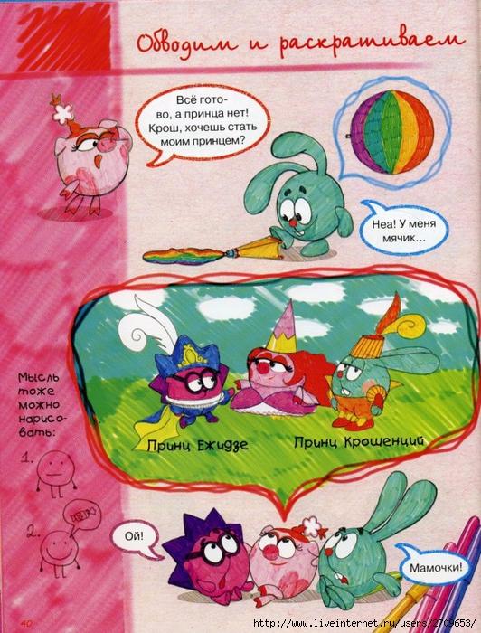 Нарисуй смешарика.page40 (532x700, 390Kb)