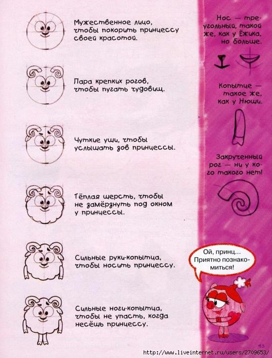 Нарисуй смешарика.page43 (532x700, 314Kb)