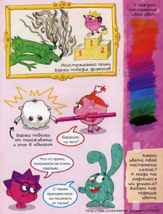 Нарисуй смешарика.page45 (532x700, 348Kb)
