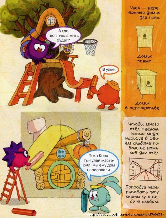 Нарисуй смешарика.page65 (532x700, 381Kb)
