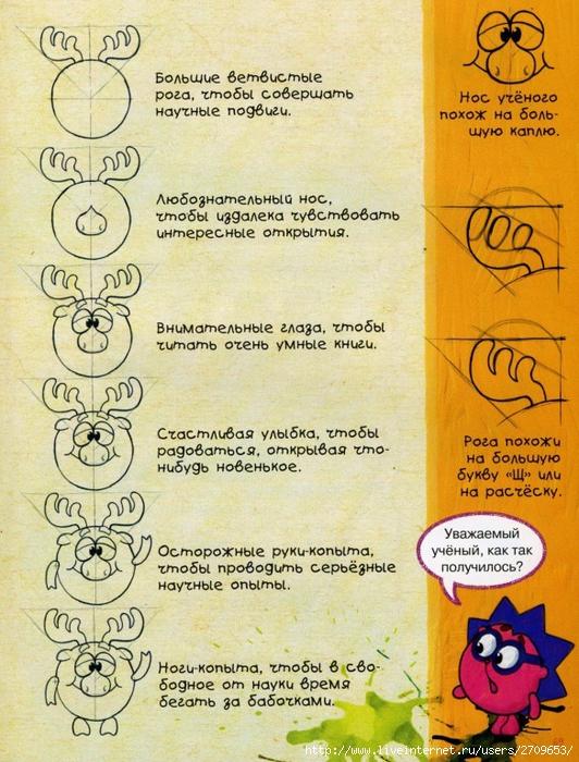 Нарисуй смешарика.page69 (532x700, 374Kb)