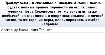 mail_91366423_Projdut-gody---i-skazannoe-o-Vladyke-Antonii-mozno-budet-s-polnym-pravom-perenesti-na-ego-luebimogo-ucenika-Petra-Suhonosova_-tot-ze-asketizm-ta-ze-neobycajnaa-skromnost-i-nepritazateln (400x209, 12Kb)