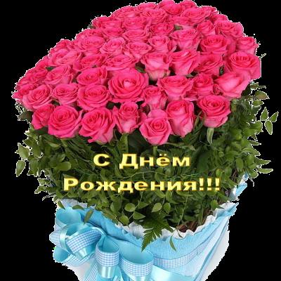 112268374_107271952_90247110_0_DEN_ROZHDENIYA_buket (400x400, 359Kb)