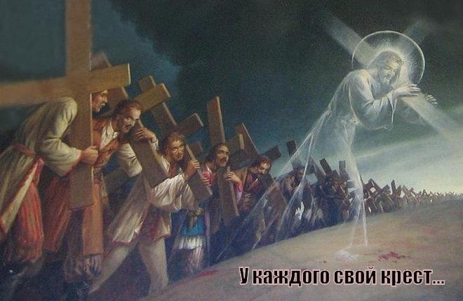 Шли люди, каждый нес свой крест