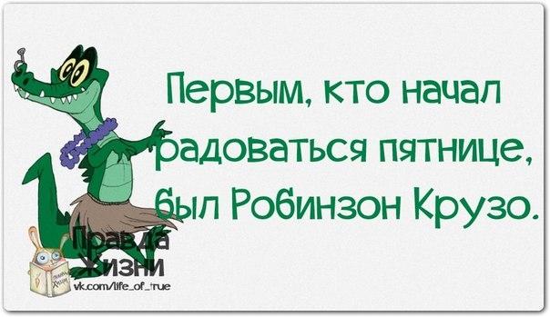 1395342225_frazochki-1 (604x349, 117Kb)