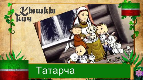 prew Татача2 (500x281, 189Kb)