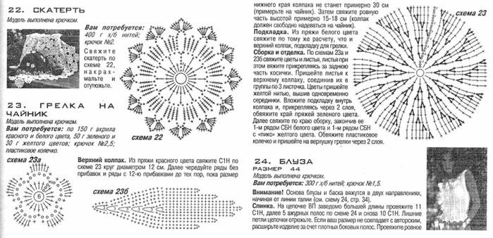 журнал мод 438-24-б (700x338, 167Kb)