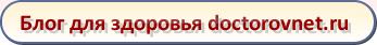 1427055815_knopka_zdorov_ya (347x42, 10Kb)