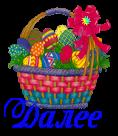 5111852_pashalnie_korzinochki_5 (118x136, 30Kb)