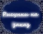 1427144291_risunki (142x112, 32Kb)
