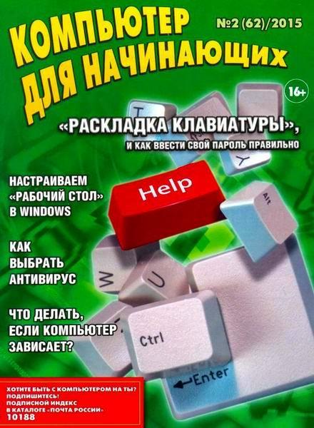 2920236_1427115927_1427101844_kompdlyanach022015 (440x600, 182Kb)