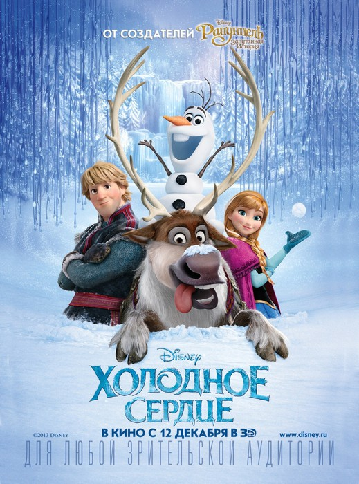 1426474632_holodnoe-serdce-frozen-2013-skachat-torrent (519x700, 129Kb)