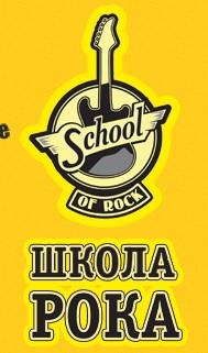школа рока (189x321, 29Kb)