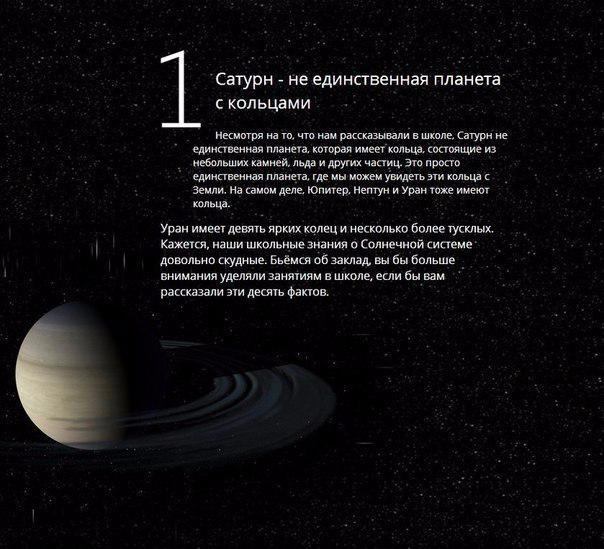 Интересные факты о космосе (604x549, 280Kb)