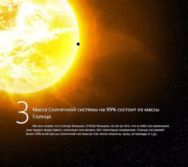 Интересные факты о космосе3 (604x537, 264Kb)