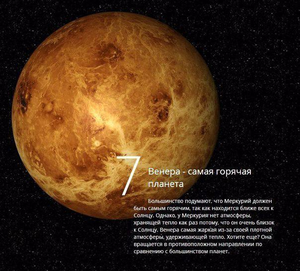 Интересные факты о космосе5 (604x546, 317Kb)
