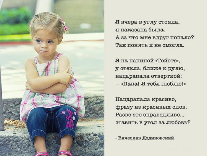 Стих забыл о ребенке