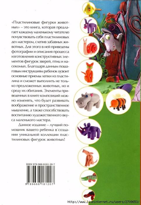 Пластилиновые фигурки животных  bookvoed ozzz.page65 (483x700, 251Kb)