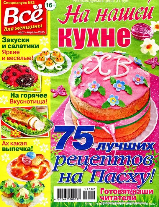 пасха_0001 (539x700, 489Kb)