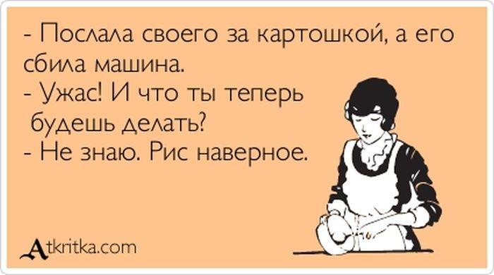 1350288497_atkritka_22 (700x390, 35Kb)